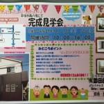 平成27年7月11日(土)12日(日)完成現場見学会開催のお知らせ