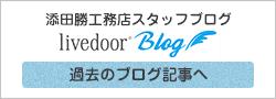 過去のスタッフブログ