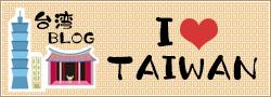 台湾ブログ